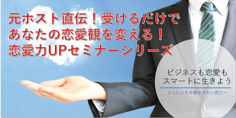 【男性限定】元歌舞伎町ホスト直伝!!街コンから真剣に彼女を作る成功講座