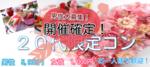 【茨城県水戸の婚活パーティー・お見合いパーティー】有限会社エーブイアール主催 2018年7月16日