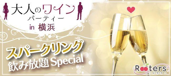 7.22(日)各種スパークリングワインが楽しめる恋活スパークリングパーティー♪in横浜