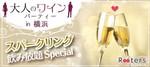 【神奈川県横浜駅周辺の恋活パーティー】株式会社Rooters主催 2018年7月22日
