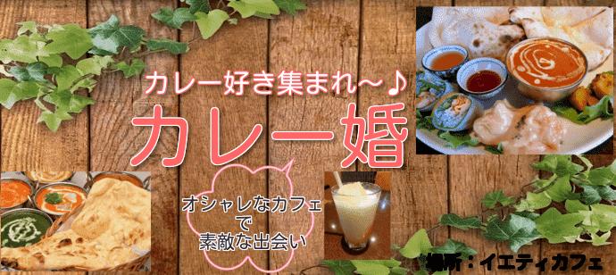 水戸市米沢町【20代限定コン62】カレーを食べながら婚活パーティー