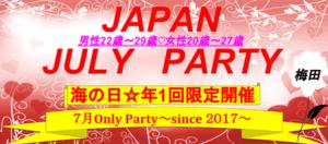 【大阪府梅田の恋活パーティー】株式会社PRATIVE主催 2018年7月16日