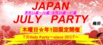 【大阪府梅田の恋活パーティー】株式会社PRATIVE主催 2018年7月26日