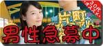 【石川県金沢の恋活パーティー】NPO北陸恋活ネット主催 2018年6月29日