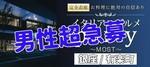 【東京都銀座の恋活パーティー】MORE街コン実行委員会主催 2018年6月18日