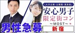 【東京都新宿の恋活パーティー】MORE街コン実行委員会主催 2018年6月27日