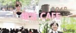 【表参道の自分磨き】一般社団法人日本婚活支援協会主催 2018年6月2日