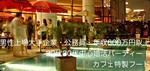 【東京都銀座の婚活パーティー・お見合いパーティー】クラブキスティ―主催 2018年6月23日