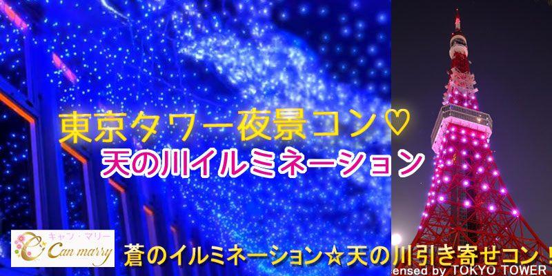 【6/28(木)】満月限定ライトアップ☆天の川イルミネーション蒼の銀河☆東京タワーナイト☆満月の引き寄せコン【浜松町】