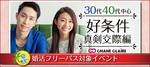 【東京都新宿の婚活パーティー・お見合いパーティー】シャンクレール主催 2018年8月15日