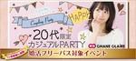 【東京都新宿の婚活パーティー・お見合いパーティー】シャンクレール主催 2018年8月18日