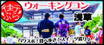 【東京都浅草の体験コン・アクティビティー】株式会社GiveGrow主催 2018年7月21日