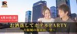 【大阪府天満の恋活パーティー】ユナイテッドレボリューション 主催 2018年6月30日