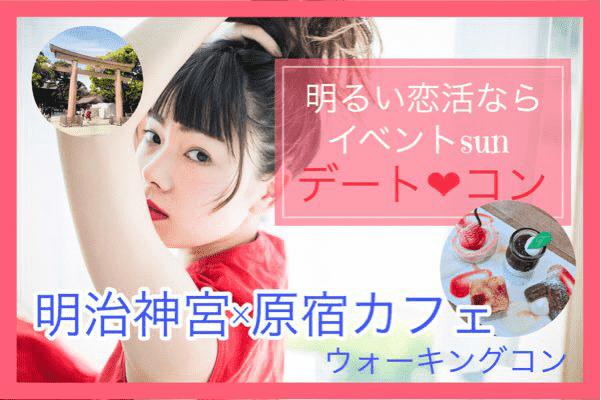 【東京都原宿の体験コン・アクティビティー】イベントsun主催 2018年6月15日