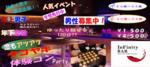 【大阪府心斎橋の体験コン・アクティビティー】infinitybar主催 2018年6月23日