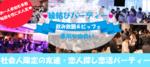 【青森県八戸の恋活パーティー】ファーストクラスパーティー主催 2018年6月30日