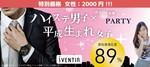 【愛知県名駅の恋活パーティー】株式会社iVENTIA主催 2018年6月30日