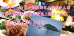 【梅田の趣味コン】恋旅企画主催 2018年6月9日