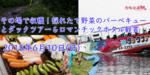 【梅田の趣味コン】恋旅企画主催 2018年6月10日