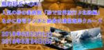 【大阪府梅田の趣味コン】恋旅企画主催 2018年6月24日