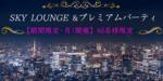 【大阪府心斎橋の恋活パーティー】オリジナルフィールド主催 2018年6月20日