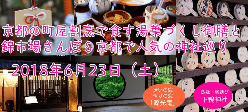 名古屋発!京都の町屋割烹で食す湯葉づくし御膳と錦市場さんぽ&京都で人気の神社巡り【婚活バスツアー】