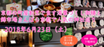 【愛知県名古屋市内その他の趣味コン】恋旅企画主催 2018年6月23日