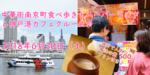 【愛知県名古屋市内その他の趣味コン】恋旅企画主催 2018年6月30日