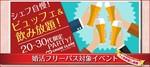 【東京都新宿の婚活パーティー・お見合いパーティー】シャンクレール主催 2018年8月19日