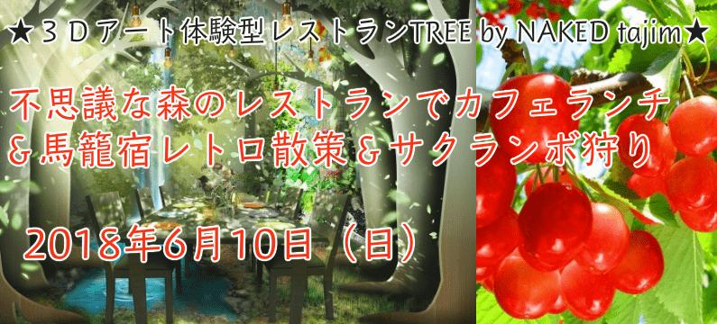 名古屋発!TREE by NAKED tajimiと馬籠宿レトロ散策&サクランボ狩り♪【婚活バスツアー】
