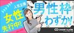 【東京都新宿の婚活パーティー・お見合いパーティー】シャンクレール主催 2018年8月20日