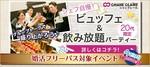 【東京都新宿の婚活パーティー・お見合いパーティー】シャンクレール主催 2018年8月22日
