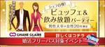 【東京都池袋の婚活パーティー・お見合いパーティー】シャンクレール主催 2018年8月17日