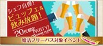 【東京都恵比寿の婚活パーティー・お見合いパーティー】シャンクレール主催 2018年8月25日