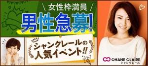 【神奈川県横浜駅周辺の婚活パーティー・お見合いパーティー】シャンクレール主催 2018年8月23日