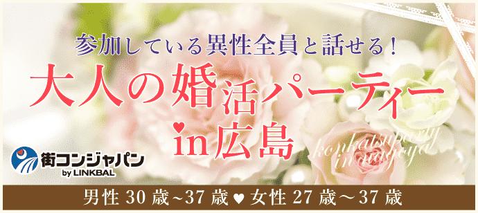 大人の婚活パーティーin広島☆
