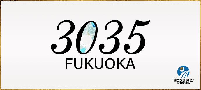 3035FUKUOKA☆