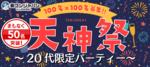 【福岡県天神の恋活パーティー】街コンジャパン主催 2018年6月30日