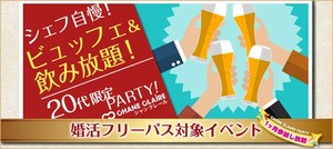 【埼玉県大宮の婚活パーティー・お見合いパーティー】シャンクレール主催 2018年8月15日