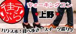 【東京都上野の体験コン・アクティビティー】株式会社GiveGrow主催 2018年7月22日