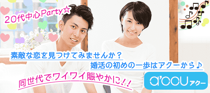 7/8 20代中心☆一人より二人がスキHappy Smile Party