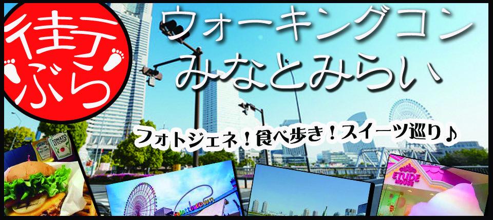 年の差!街ブラ★ウォーキングコン!@みなとみらい~DateMeets~