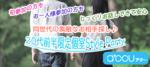 【東京都新宿の婚活パーティー・お見合いパーティー】a'ccu主催 2018年7月16日