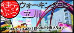 【東京都立川の体験コン・アクティビティー】株式会社GiveGrow主催 2018年7月21日