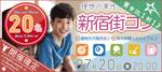 【東京都新宿の体験コン・アクティビティー】パーティーズブック主催 2018年7月20日