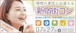 【東京都新宿の体験コン・アクティビティー】パーティーズブック主催 2018年7月27日