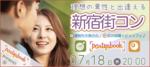 【東京都新宿の体験コン・アクティビティー】パーティーズブック主催 2018年7月18日