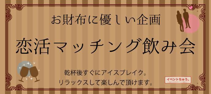 【大人気企画】 【お財布に優しいプチ街コン】 マッチング交流会in大阪 ~~開催実績6年以上、延べ集客数3万人以上の会社が主催~~