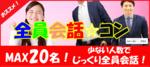 【福岡県天神の恋活パーティー】ファーストクラスパーティー主催 2018年6月23日