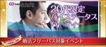 【東京都池袋の婚活パーティー・お見合いパーティー】シャンクレール主催 2018年8月20日